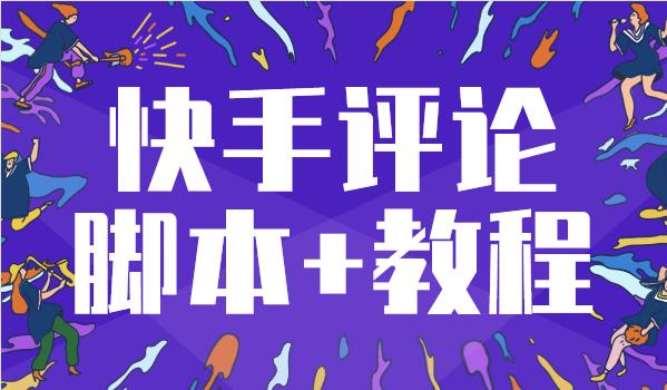 快手脚本:私信评论,自动评论全集教程