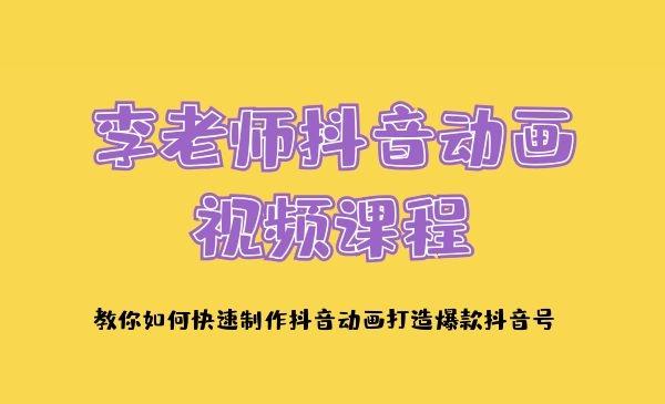 李老师抖音动画视频课程