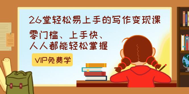 弘丹26堂轻松易上手的写作变现课:零门槛、上手快、人人都能轻松掌握