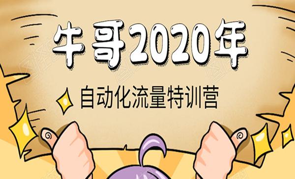 《2020自动化流量特训营》30天5000有效粉丝+成熟正规项目一枚