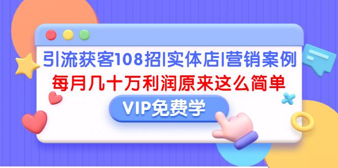 引流获客108招实体店营销案例