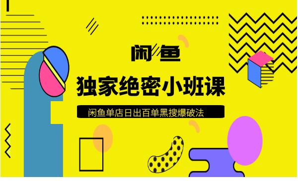 火焱社·闲鱼单店日出百单黑搜爆破法  独家绝密小班课(无水印)