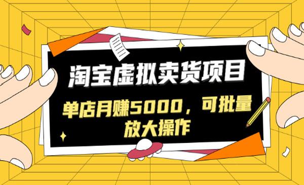 黑帽子淘宝虚拟卖货项目,单店月赚5000,可批量放大操作(无水印-视频课)