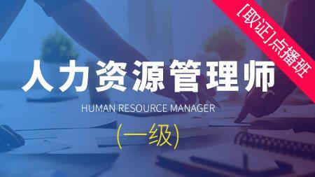人力资源管理师